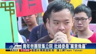 抗議7天假遭刪 青年勞團聚集立院