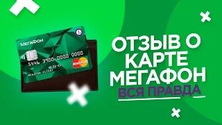 видео Банковская карта МегаФон