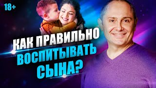 5 главных ошибок матери в воспитании сына. Как правильно воспитывать сына?