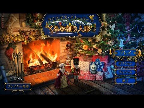 Christmas Stories/クリスマス・ストーリーズシリーズ ゲームプレイ動画