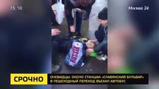 Жуткая авария в Москве на Славянском бульваре