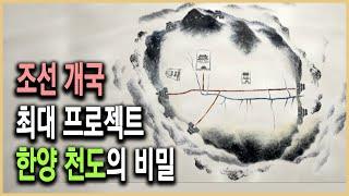 HD역사스페셜 – 조선의 수도 한성은 어떻게 건설됐나?