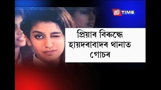 Case filed against Priya Prakash Varrier | Charges of hurting religious sentiments