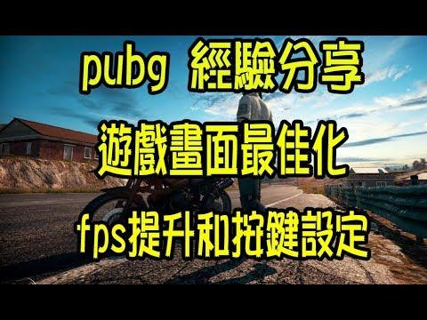 極速優化遊戲!!提升FPS -【 絕地求生 PUBG 】   Doovi
