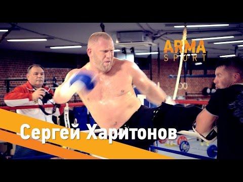 Сергей Харитонов - Андерсон Сильва, за день до боя - ARMA Sport