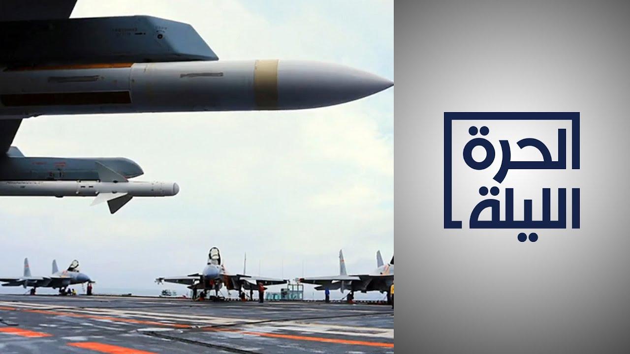 الصين تطور أنظمة أسلحة بتكنولوجيا أميركية  - 01:57-2021 / 4 / 9