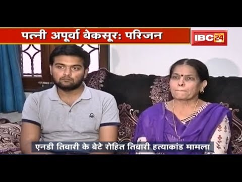 Indore Crime News: Rohit Tiwari हत्याकांड मामला | पत्नी अपूर्वा बेकसूर: परिजन