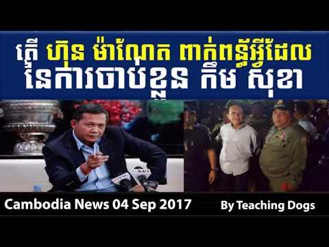 Cambodia News Today RFI Radio France International Khmer Night Monday 09/04/2017