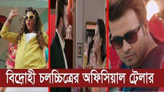 বিদ্রোহী চলচ্চিত্রের অফিসিয়াল ট্রেলার ।। Bidrohi Movie Trailer ।। ভয়েস টিভি