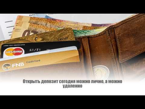 депозиты в банках астрахани