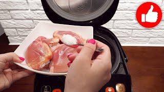 Съели полкастрюли за вечер Новый рецепт который съедается сразу Курица с овощами в мультиварке