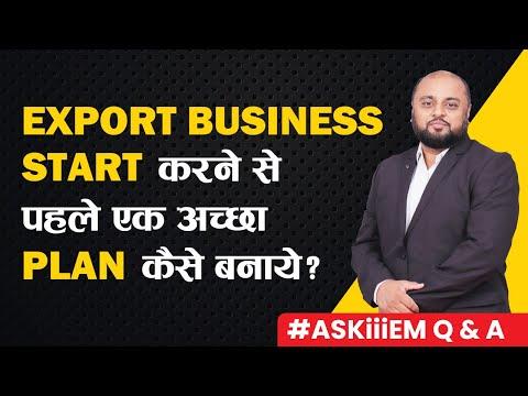Export Business Start करने से पहले एक अच्छा Plan कैसे बनाये?   #AskiiiEM - 377   Q&A