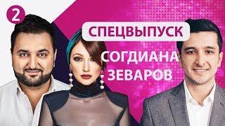 Согдиана. Бехруз Зеваров. Tamoshow Music Awards 2019
