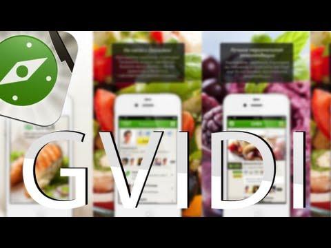 Gvidi - Когда хочется кушать