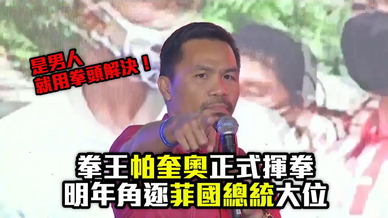 【你的拳王已經上線!】帕奎奧揮拳總統府 參與菲國總統大選│愛爾達電視20210921