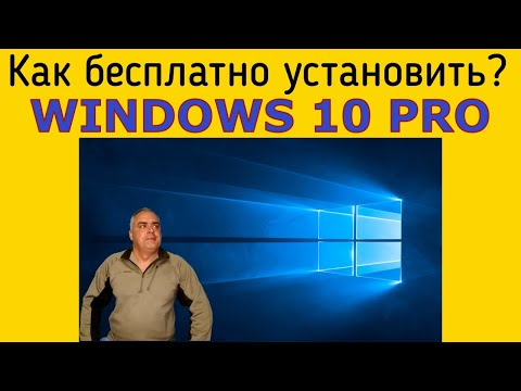 Как бесплатно установить на свой компьютер или ноутбук лицензионную Windows 10? Простой способ.