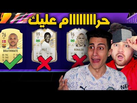 خليت معلق سوريا يختارلي الدرافت وهو مغمض ويا حرام الي ضاع !!! أقوى تحدي فوت درافت FIFA 2021