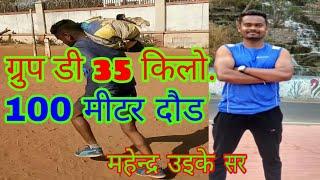 Group D runing 35 KG. Physical VMP Academy Bhopal MP 9424940784