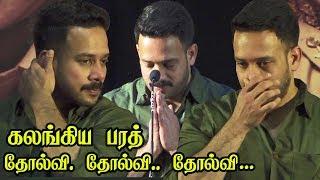 வெற்றிவிழாவில் Bharath உருக்கம்.. Actor Bharath Emotional Speech Kalidas Successmeet Kaalidas Movie