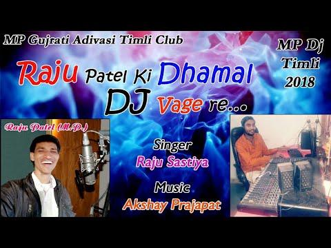 Raju Patel Mp ki Dhamal   Dj vage re   Mandal Na tale Mp Dj Timli Song 2018