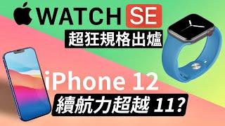 Apple Watch SE 超狂規格 | iPhone 12 續航力超越 11?| AirPower 透視圖?