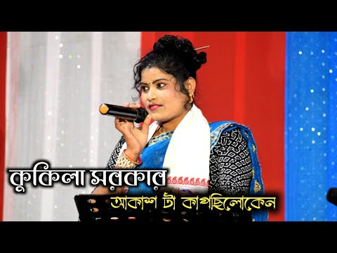 KUKILA SARKAR SUPER SONG