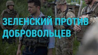 Донбасс: разоружение добровольцев   ГЛАВНОЕ   28.10.19