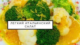 #легкий #простой #вкусный Итальянский салат