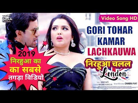 Gori Tohar Kamar Lachkauwa।। Full Song।। Nirahua Chalal London ।। Dinesh Lal Yadav,Amarpali Dubey