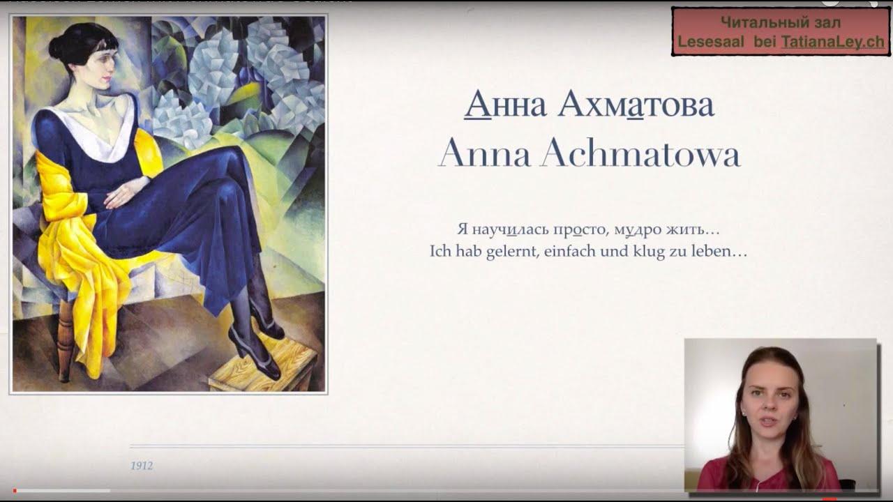 Russisch Lernen Mit Achmatowas Gedicht