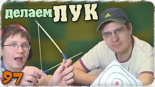 Как сделать лук в домашних условиях из шпажек своими руками - Отец и Сын №97