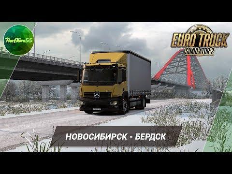Видео: [ETS 2] РЕЙС ПО КАРТЕ НОВОСИБИРСКА!