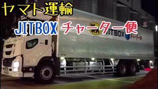 ヤマト運輸 JITBOX チャーター便