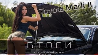 "Toyota MARK 2: Тест-драйв видеоверсии журнала ""Втопи"""