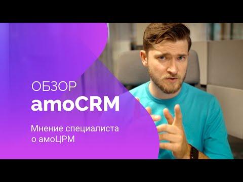Обзор AmoCRM | Мнение специалиста о амоЦРМ