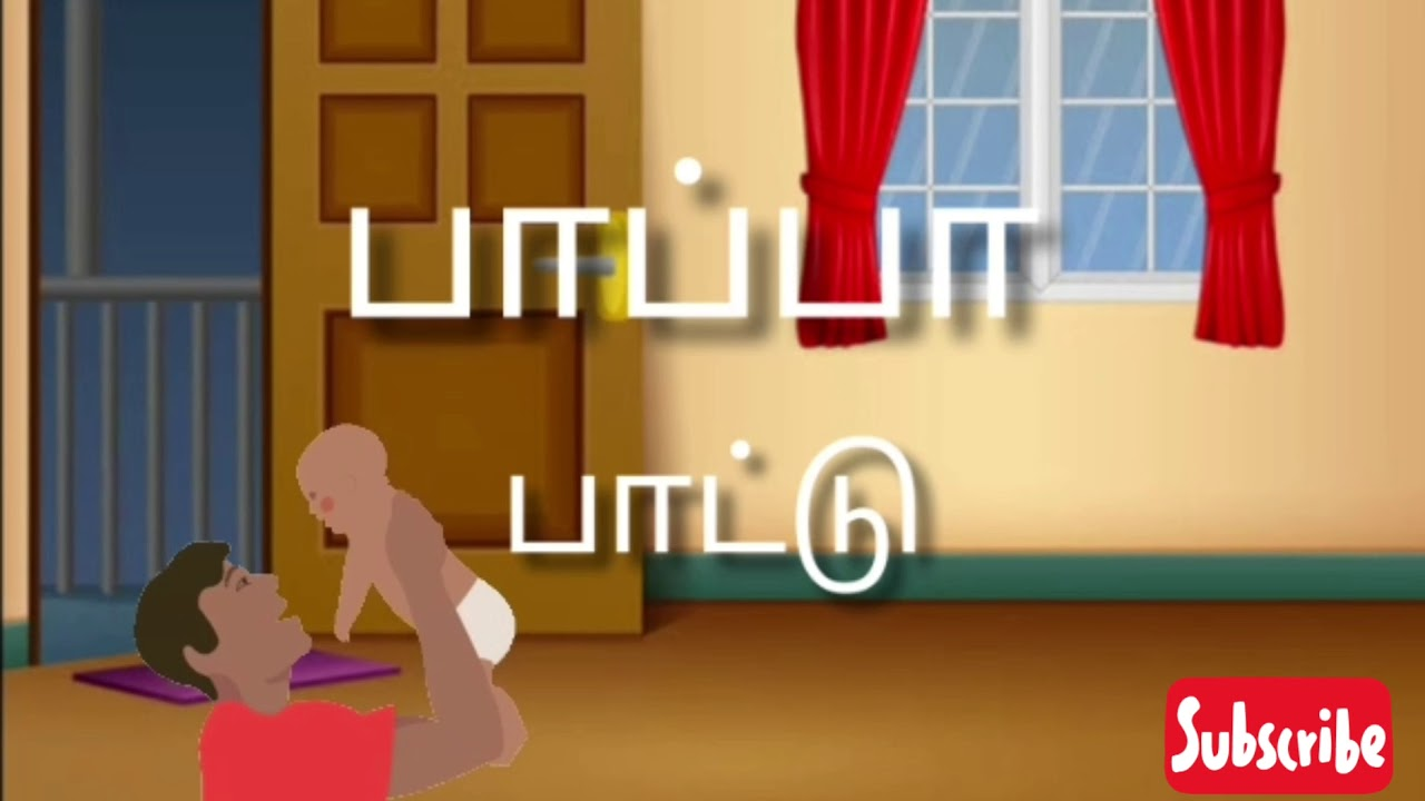 பாப்பா பாட்டு | Tamil rhymes 😊|| baby rhymes in tamil ...