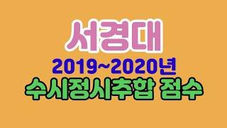 2019~2020년 서경대 수시, 정시 점수, 추합 비…