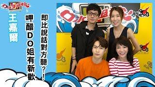 【王嘉爾呷醋DO姐有新歡 即畀說話對方聽?!】