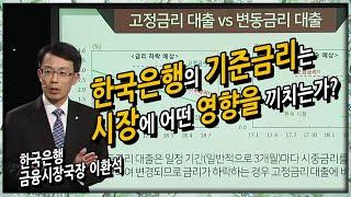 한국은행직원 특강 금리에 대한 이해 [대한민국 경제교실…