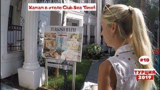 Отдых в Турции Хамам в отеле Club Sea Time Октябрь 2019 Часть 10 я