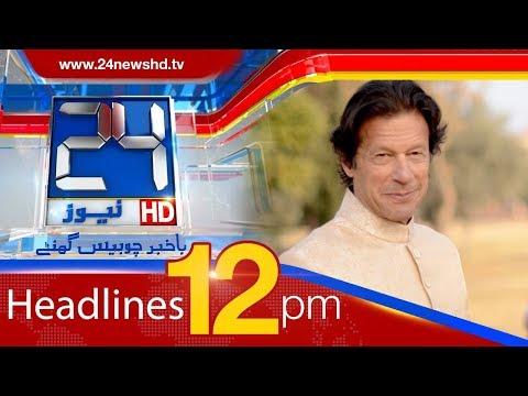 News Headlines - 12:00 PM - 7 Jan 2017 - 24 News HD