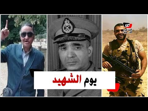 «يوم الشهيد»..  مصر تودع أبطالها في ذكرى «عبد المنعم رياض»