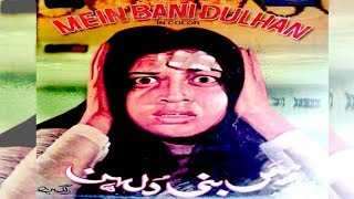 MAIN BANI DULHAN (1974) -  Shahid & Shabnam - OFFICIAL PAKISTANI MOVIE