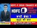 HDFC ने GRUH FINANCE को क्यों बेचा -  मुद्दे की बात | Latest Share Market News,