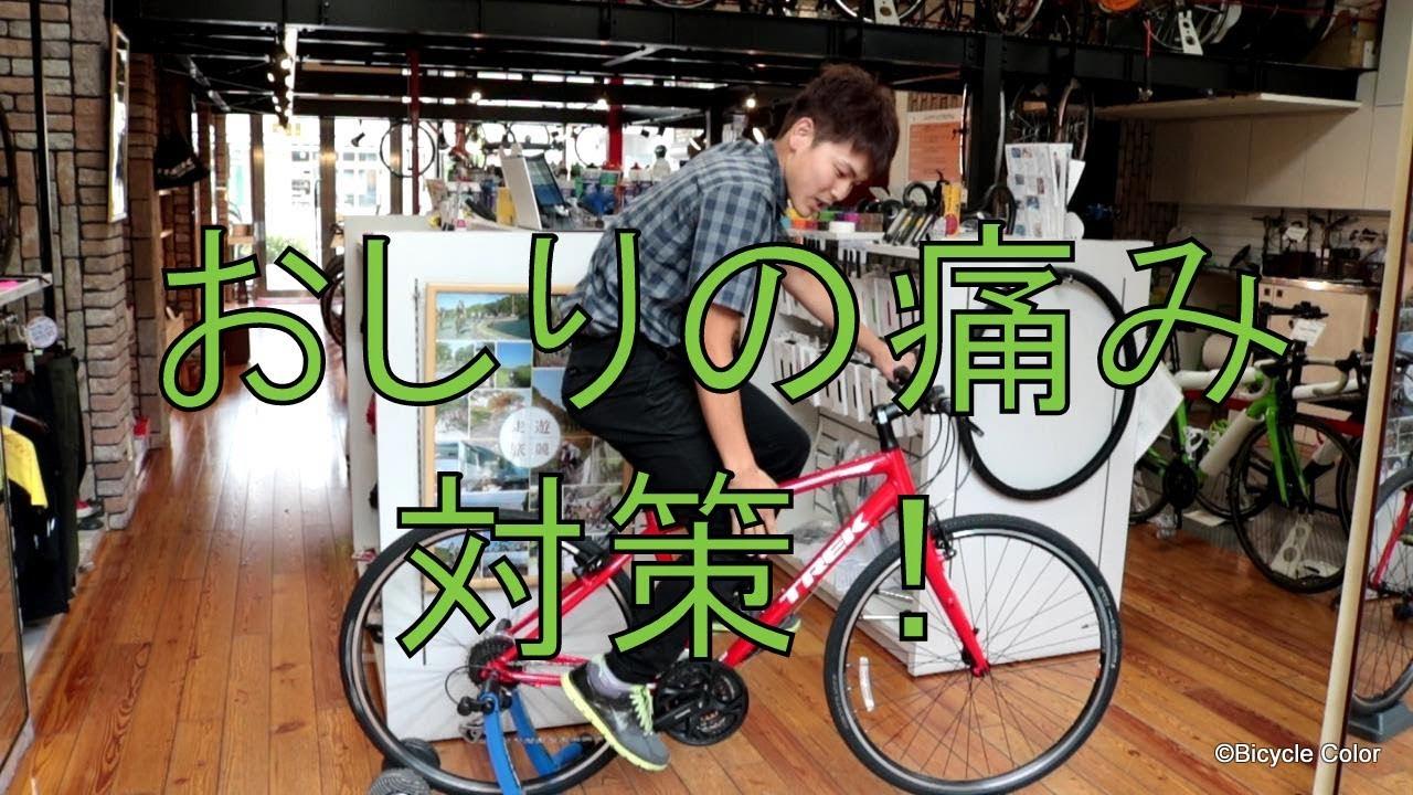 自転車 お 尻 痛い