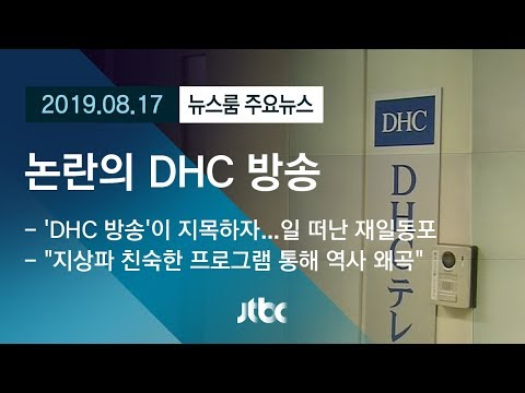 [뉴스룸 모아보기] 논란의 DHC 방송…극우 패널들 '혐한' 확대재생산