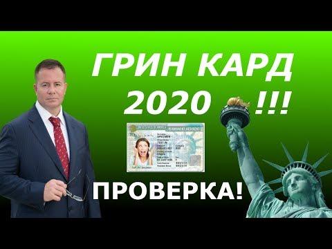 ГРИН КАРД 2020 | Как проверить лотерею Грин Кард 2020 | Советы Адвоката в Майами США | Гари Грант