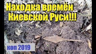 КОП 2019.Находка времён Киевской Руси.Поиск монет.