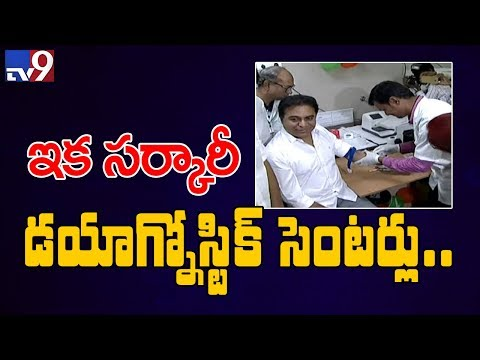 Free diagnostic centres for poor in Telangana! - TV9