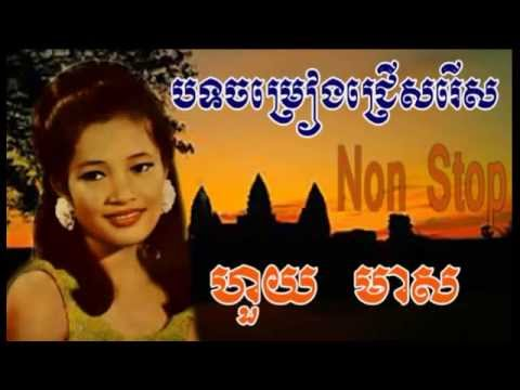 Huy Meas Old Songs Collection, Non Stop, Huy Meas, Khmer ...